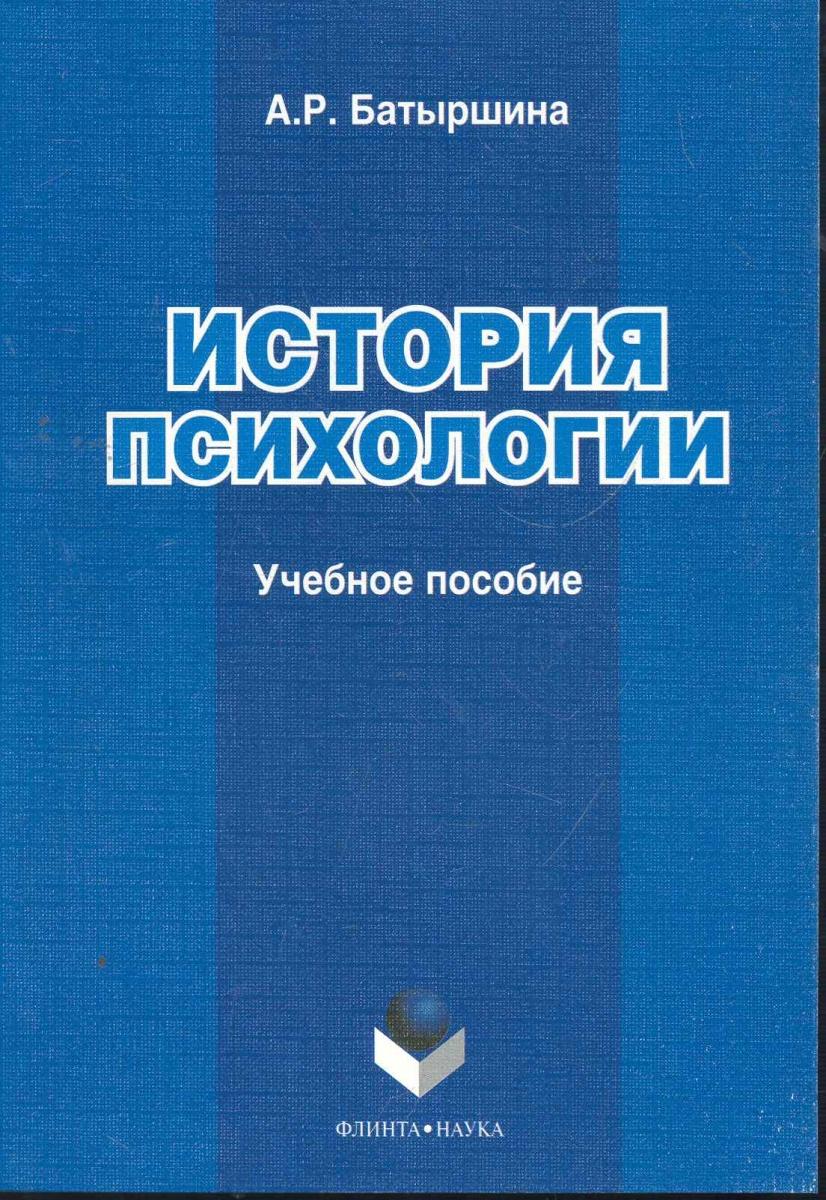Батыршина А. История психологии Учеб. пос. цена 2017