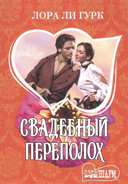 Гурк Л. Свадебный переполох гурк л истинное сокровище роман