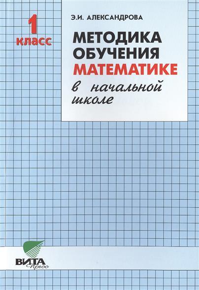 Методика обучения математике в начальной школе. 1 класс (Система Д.Б.Эльконина - В.В.Давыдова). Пособие для учителя. 3-е издание