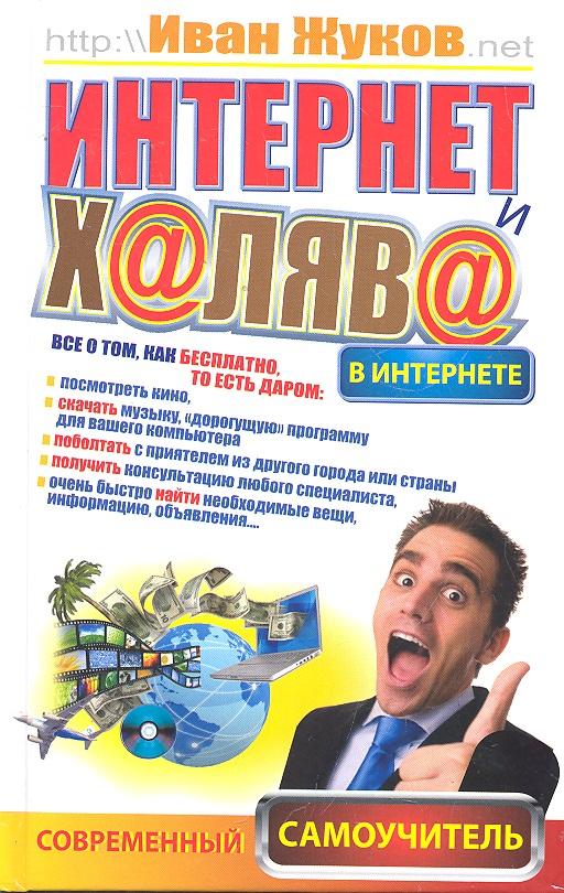 Жуков И. Интернет и халява в Интернете ISBN: 9785170765102 алексей гладкий халява в интернете