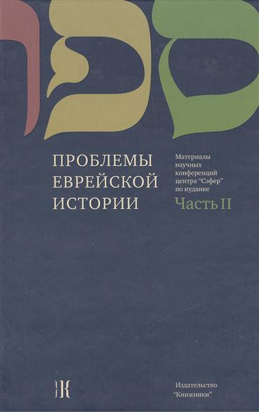 Проблемы еврейской истории. Часть II. Материалы научных конференций Центра
