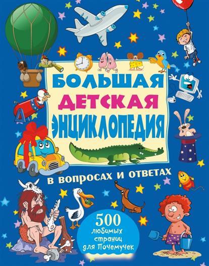 Мерников А. Большая детская энциклопедия в вопросах и ответах