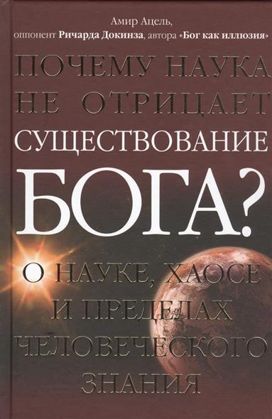 Почему наука не отрицает существование Бога? О науке, хаосе и пределах человеческого знания