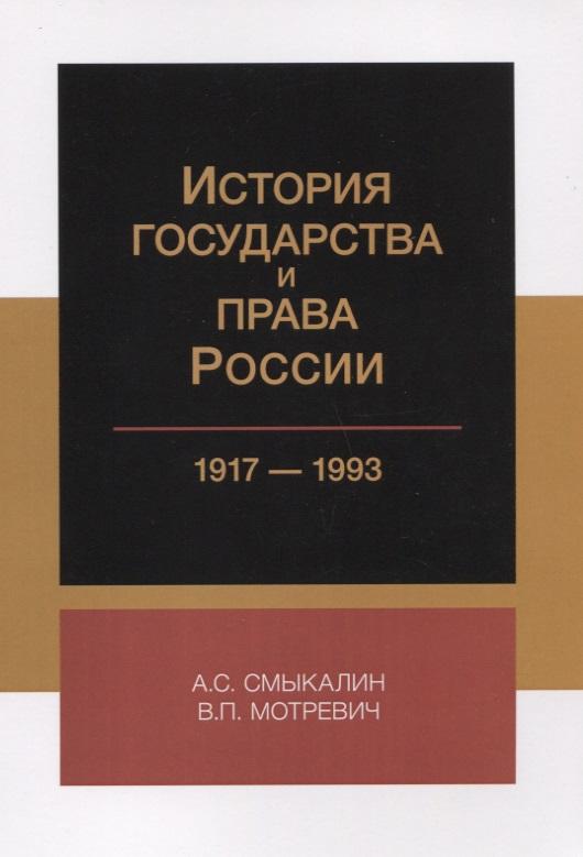 Смыкалин А., Мотревич В. История государства и права России. 1917-1993
