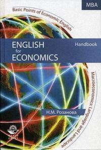 Розанова Н.М. English for Economics Учеб. пос.