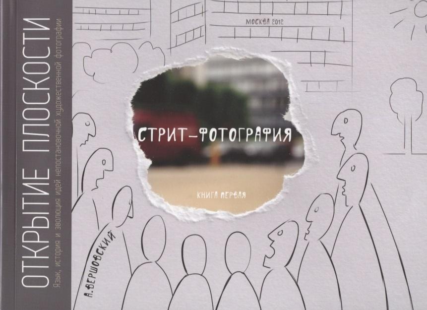 Стрит-фотография. Открытие плоскости. Книга 1