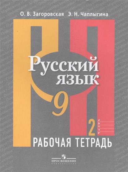 Русский язык. 9 класс. Рабочая тетрадь. В 2-х частях. Часть 2