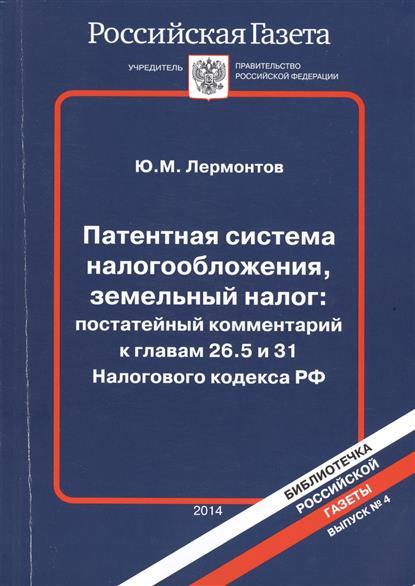 Патентная система налогообложения, земельный налог: постатейный комментарий к главам 26.5 и 31 Налогового кодекса РФ