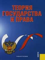 Темнов Е. (ред.) Теория гос-ва и права ISBN: 9785859718641 абдулаев м теория гос ва и права абдулаев