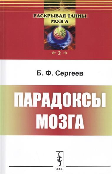 Сергеев Б. Парадоксы мозга ISBN: 9785397059855 страук б тайны мозга взрослого человека