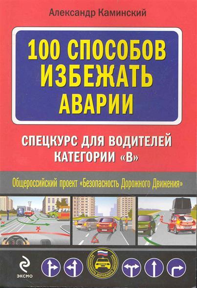 100 способов избежать аварии...