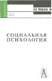 Морозов А. Социальная психология Морозов морозов а в сост психология влияния хрестоматия