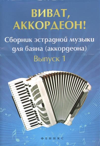 Ушенин В. Виват, аккордеон! Сборник эстрадной музыки для баяна (аккордеона). Выпуск 1