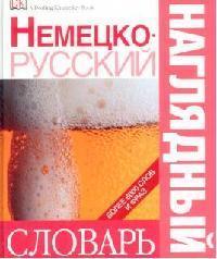 Чекулаева Е. (перев.) Немецко-русский наглядный словарь
