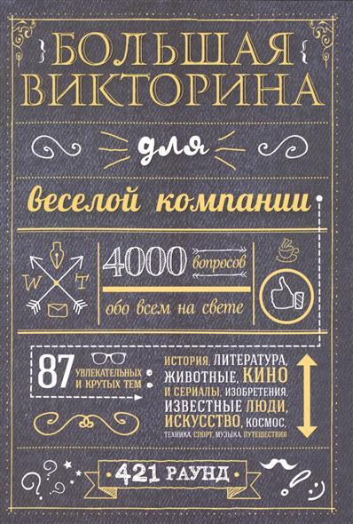 Крупичева И. (пер.) Большая викторина для веселой компании. 4000 вопросов обо всем на свете