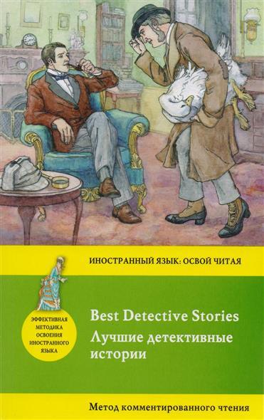 Уварова Н. (ред.) Лучшие детективные истории/Best Detective Stories ISBN: 9785699946709 25 best stories