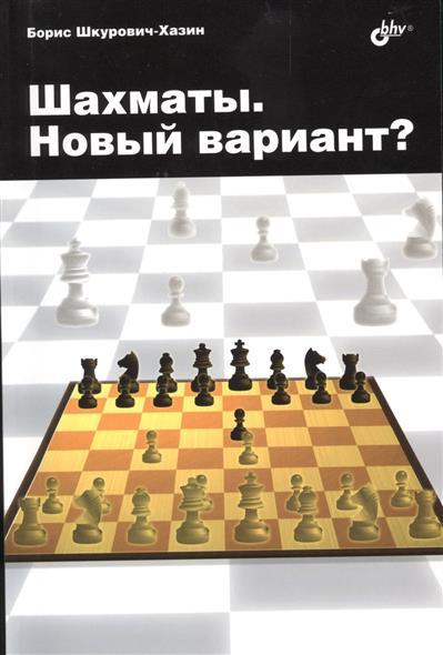 Шкурович-Хазин Б. Шахматы. Новый вариант? дорожные шахматы