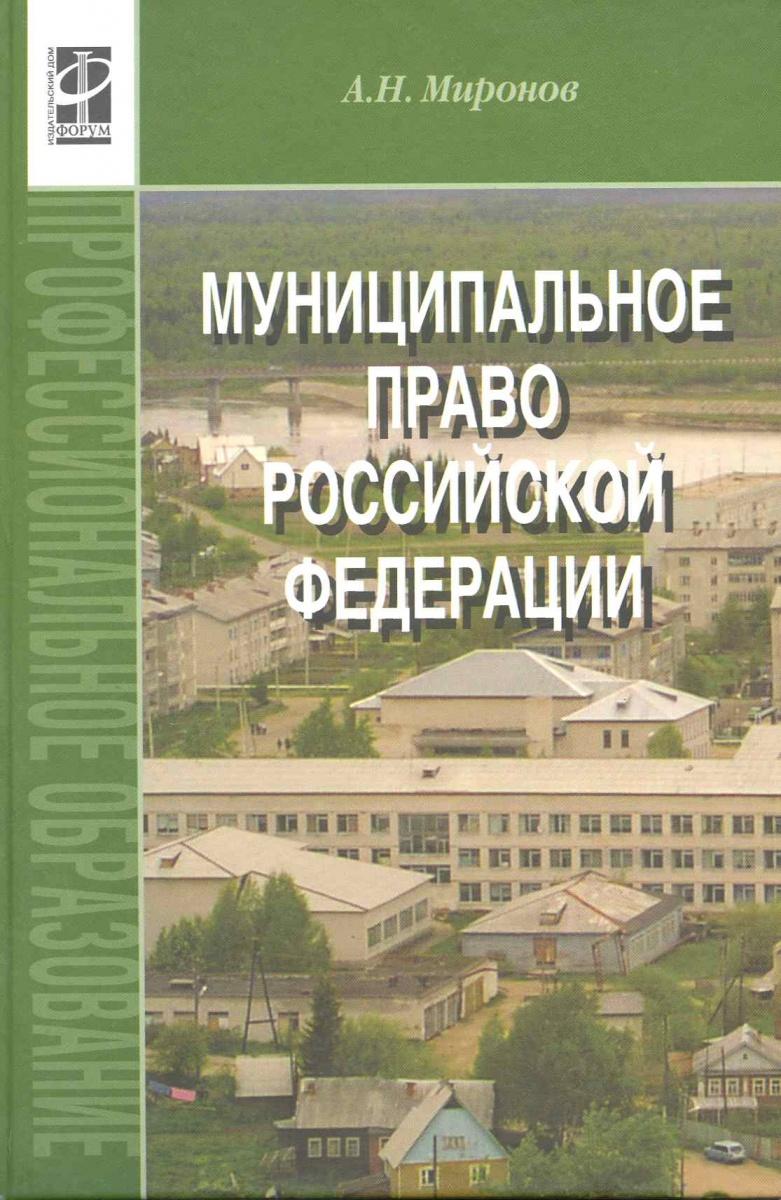 Миронов А. Муниципальное право РФ Учеб. пос. цена 2017