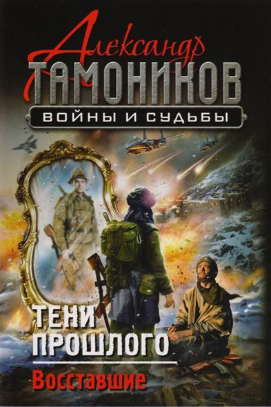 Тамоников А. Тени прошлого. Восстание тамоников а холодный свет луны