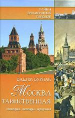 Москва таинственная История Легенды Предания
