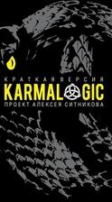 KARMALOGIC. Краткая версия. Проект Алексея Ситникова