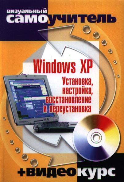 Черников С. (ред.) Windows XP Установка настройка восстановление… майкрософт лицензию windows xp