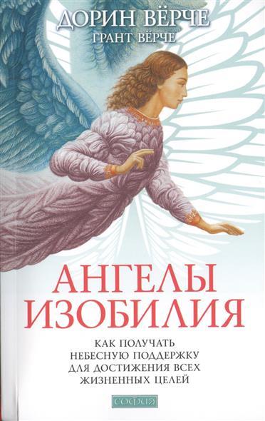 Верче Д., Верче Г. Ангелы изобилия. Как получать небесную поддержку для достижения всех жизненных целей бенцони жюльетта талисман отчаянных