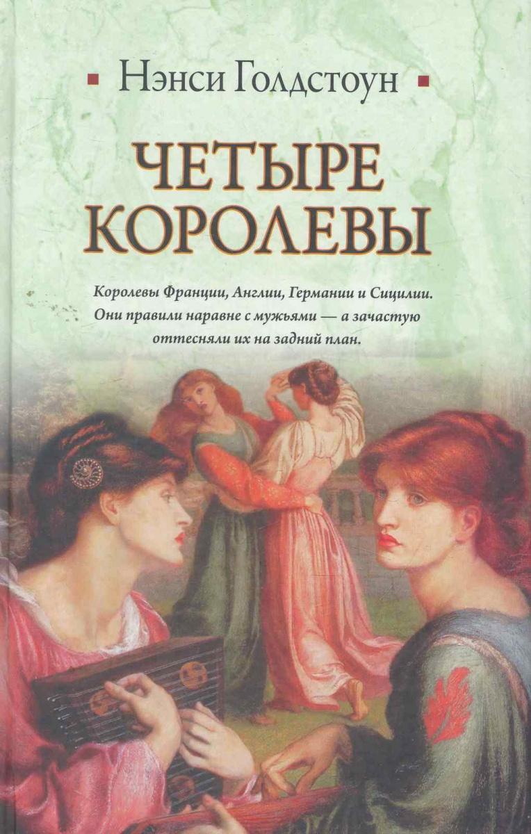 Голдстоун Н. Четыре королевы ISBN: 9785170631247 н саконская про четыре цвета