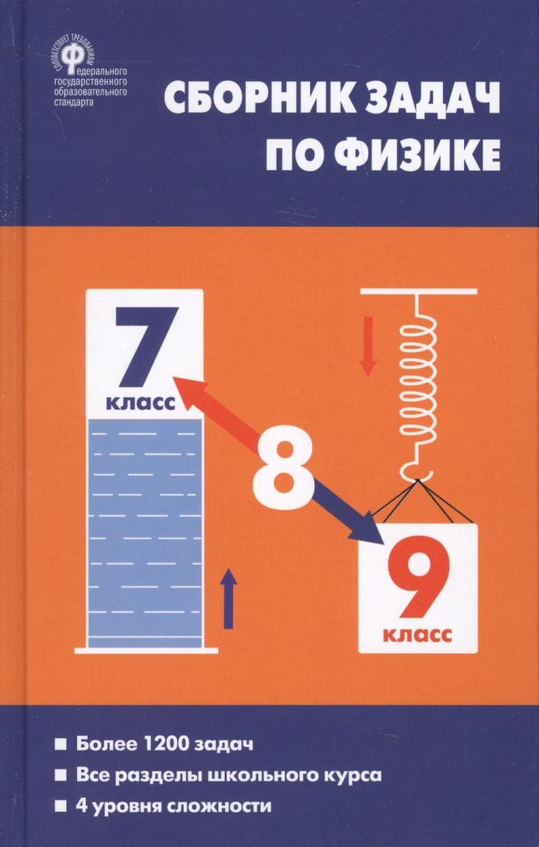 где купить Московкина Е., Волков В. (авт.-сост.) Сборник задач по физике. 7-9 класс дешево