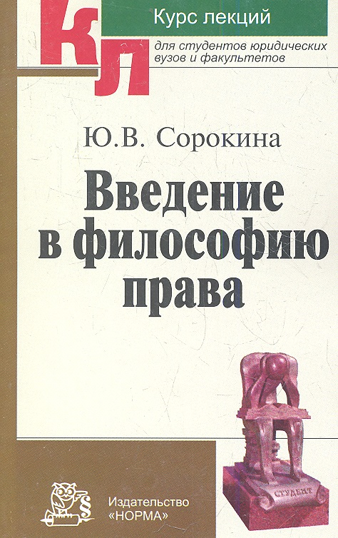Сорокина Ю. Введение в философию права. Курс лекций ISBN: 9785917682006 цена