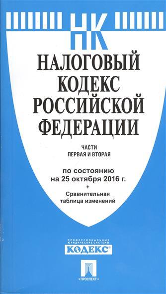 Налоговый кодекс Российской Федерации. Части первая и вторая. По состоянию на 25 октября 2016 г. + сравнительная таблица изменений
