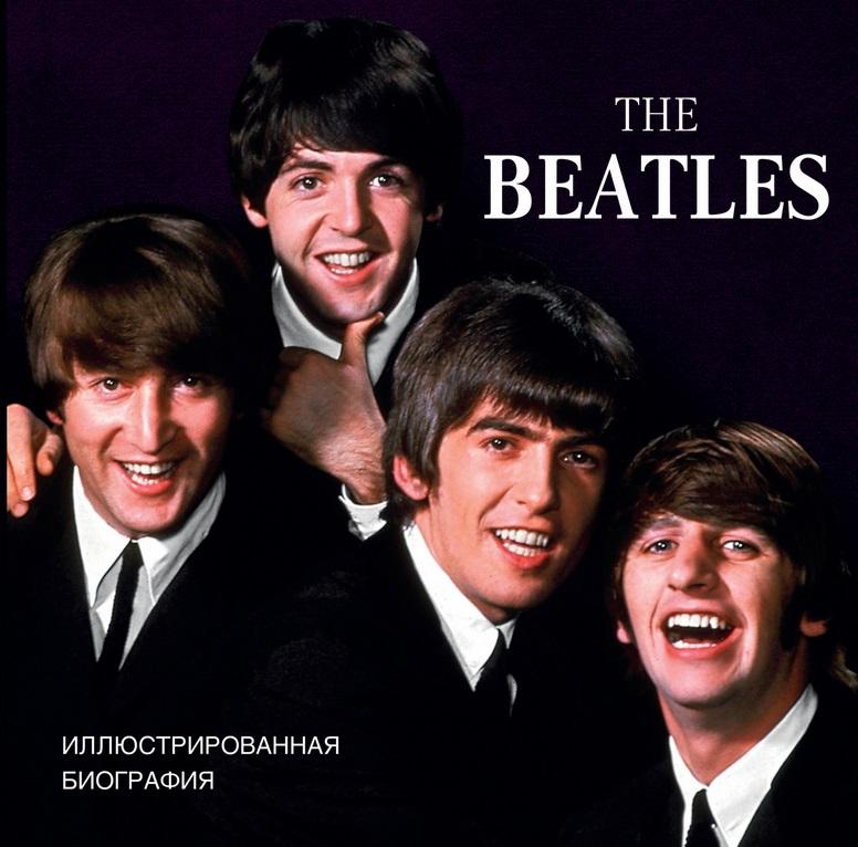 Хилл Т., Гонтлетт А., Томас Г., Бенн Д. The Beatles. Иллюстрированная биография издательство аст the beatles иллюстрированная биография