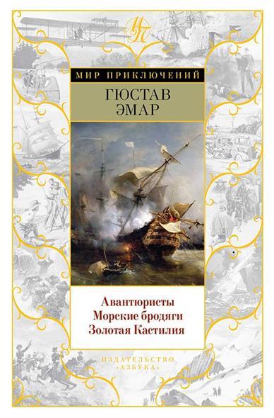 Эмар Г. Авантюристы. Морские бродяги. Золотая Кастилия цена