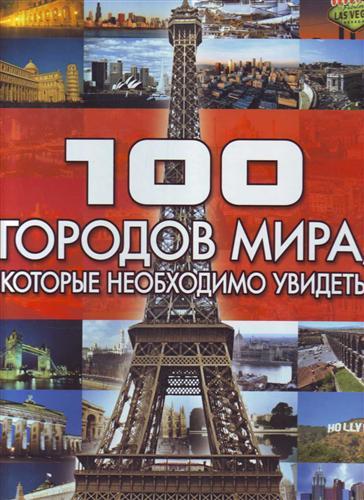 Шереметьева Т. 100 городов мира которые необходимо увидеть шереметьева т л 100 мест на земле которые необходимо увидеть