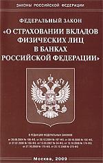 ФЗ О страховании вкладов физических лиц в банках РФ