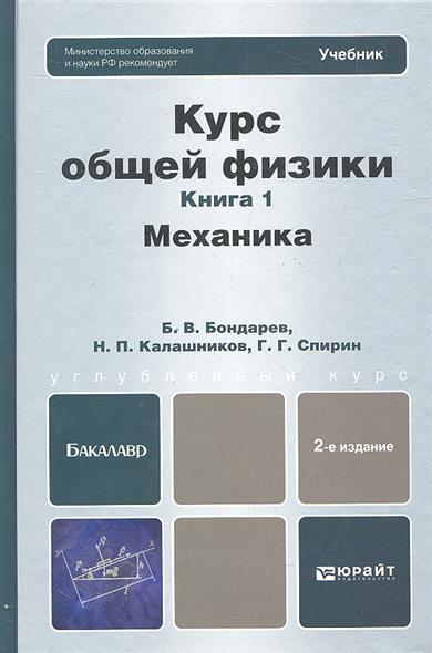 Курс общей физики. Книга 1. Механика. Учебник для бакалавров. 2-е издание, исправленное и дополненное