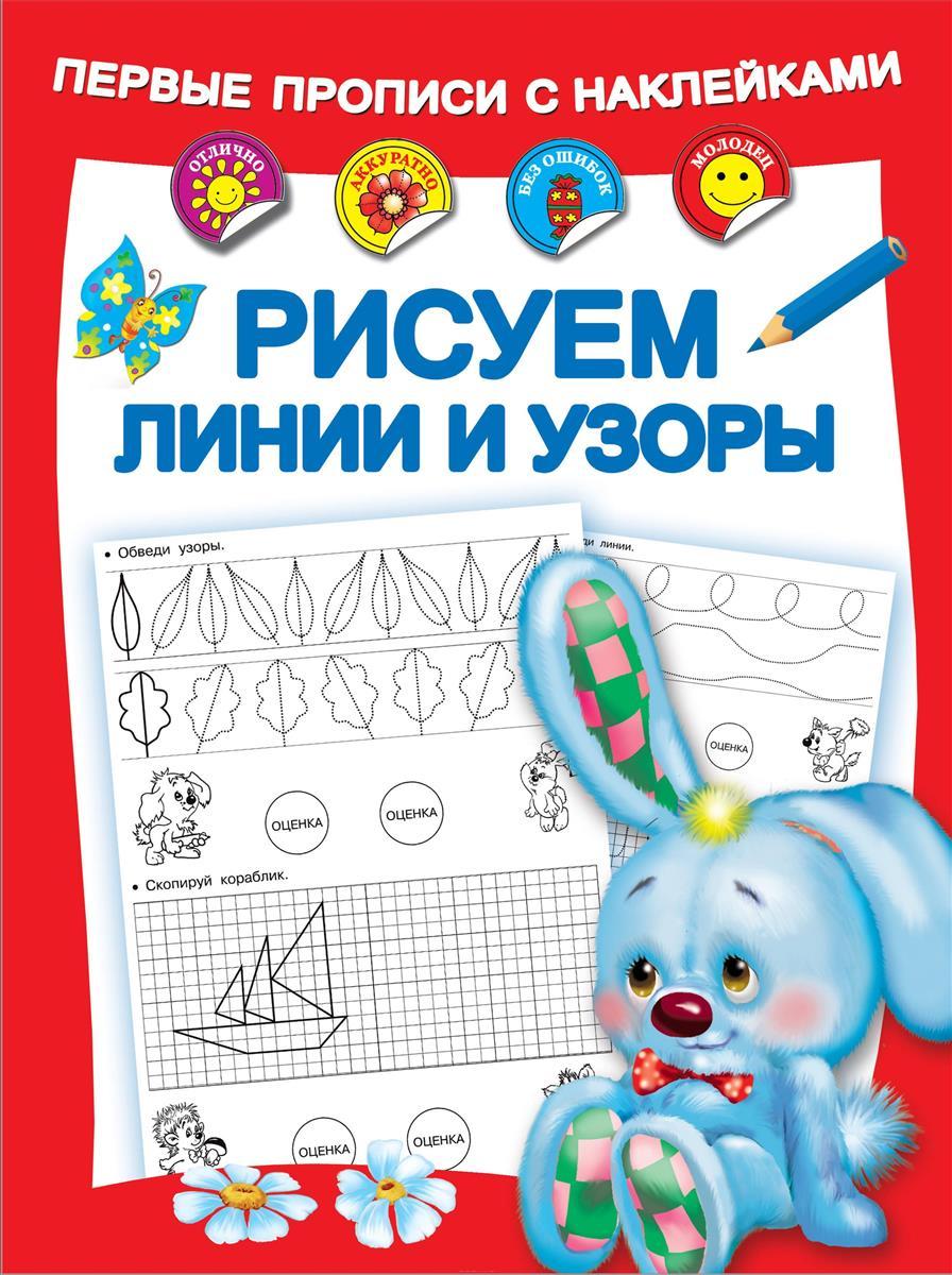 Дмитриева В. (сост.) Первые прописи с наклейками. Рисуем линии и узоры цена 2017