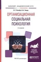 Организационная социальная психология. 2 издание