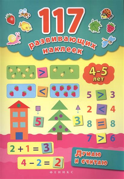Смирнова Е. Думаю и считаю. 4-5 лет математика для малышей я считаю до 100