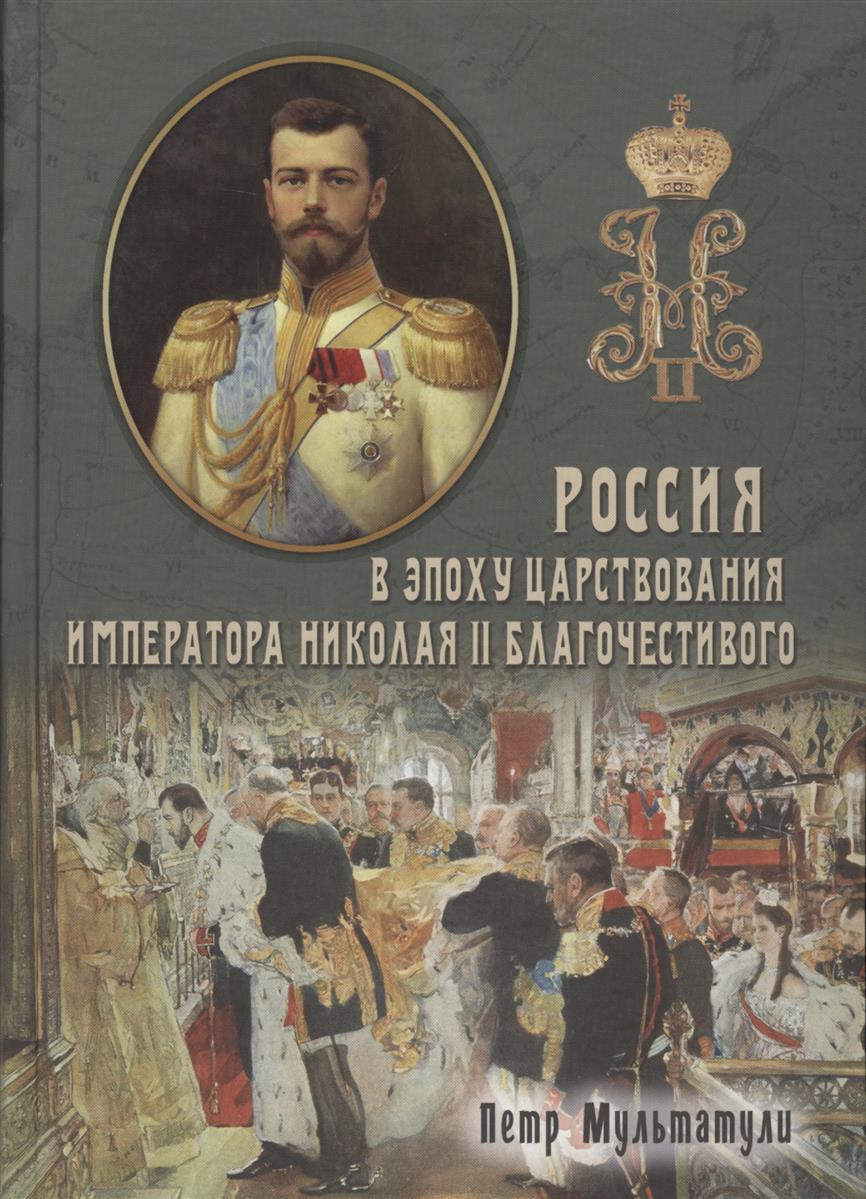 все цены на Мультатули П. Россия в Эпоху Царствования Императора Николая II Благочестивого (комплект из 2 книг) онлайн