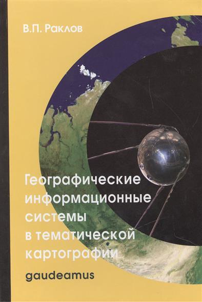 Географические информационные системы в тематической картографии. Учебное пособие для вузов