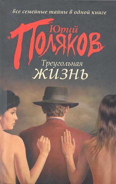 Поляков Ю. Треугольная жизнь юрий поляков треугольная жизнь сборник
