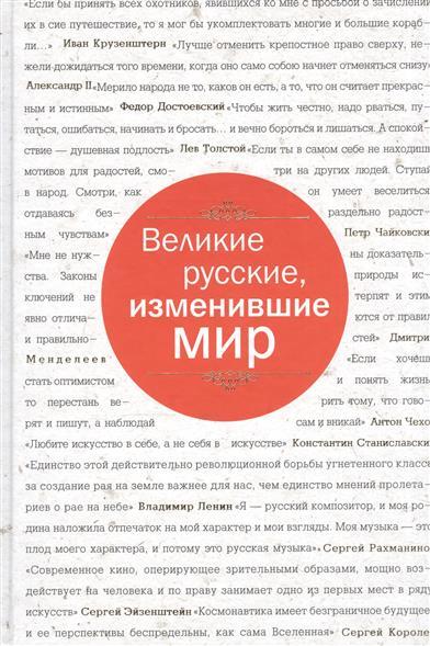 Ломакина И. Великие русские, изменившие мир и другие браун джанет стрэчен хью книги изменившие мир