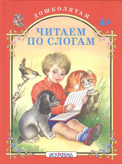Читаем по слогам дмитриева валентина геннадьевна емельянова татьяна александровна стихи читаем по слогам