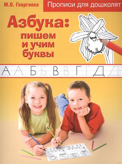Георгиева М. Азбука: Пишем и учим буквы