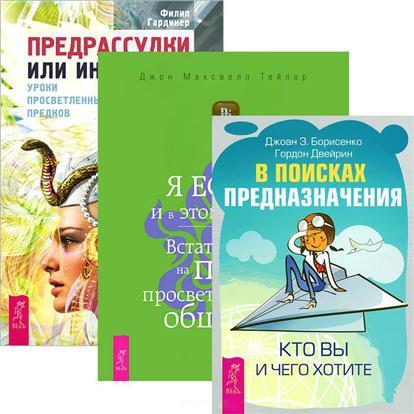 все цены на В поисках предназначения + Я ЕСТЬ + Предрассудки или интуиция (комплект из 3 книг) онлайн