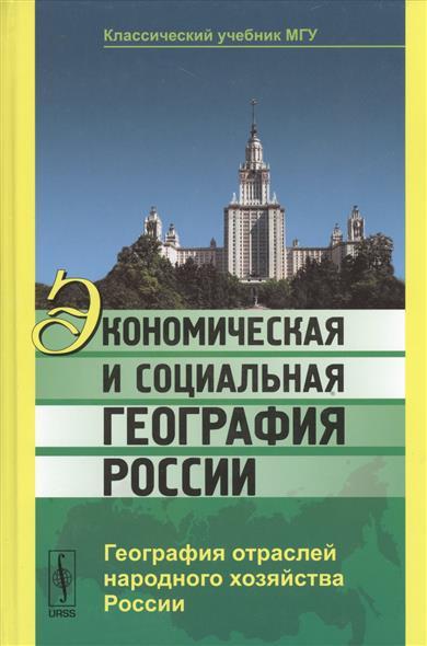 Экономическая и социальная география России. География отраслей народного хозяйства России