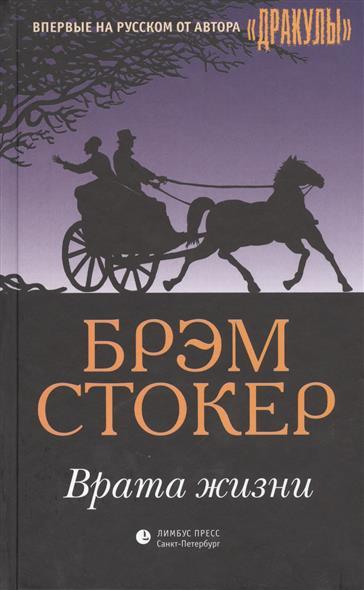 Стокер Б. Врата жизни стокер брэм врата жизни роман