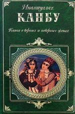 Книга о верных и неверных женах или Бехар-е данеш