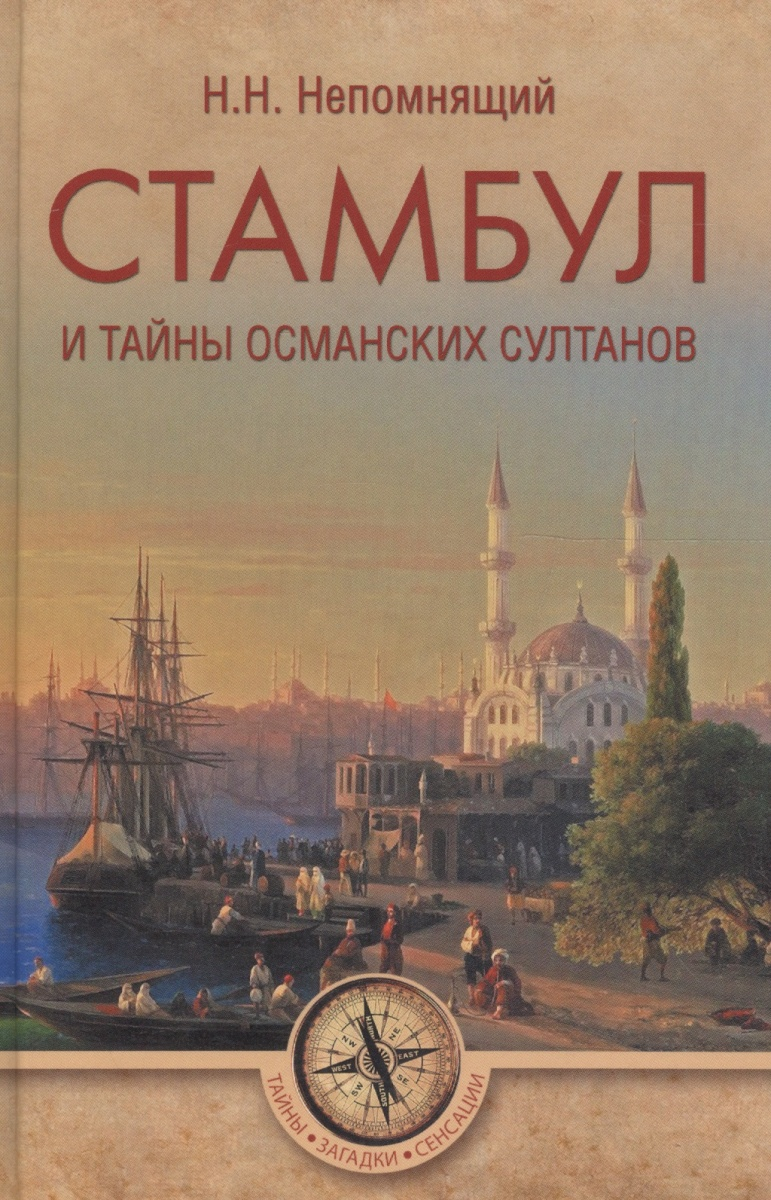 Непомнящий Н. Стамбул и тайны османских султанов grand ons 3 стамбул